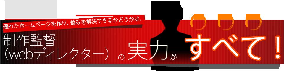 優れたホームページを作り、納谷威を解決できるかどうかは、制作監督(Webディレクター)の実力がすべて!